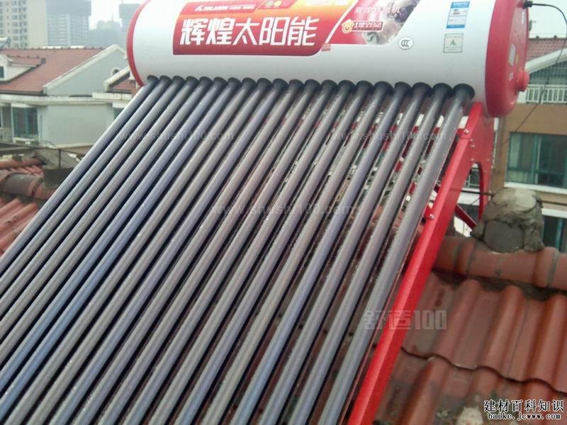 辉煌太阳能热水器