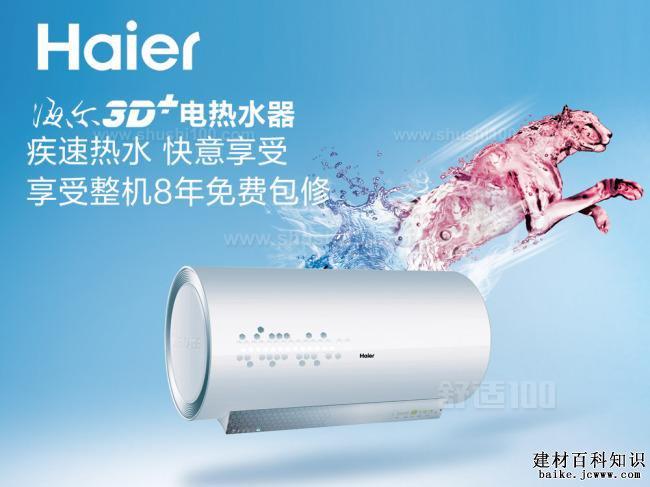 海尔热水器哪款好