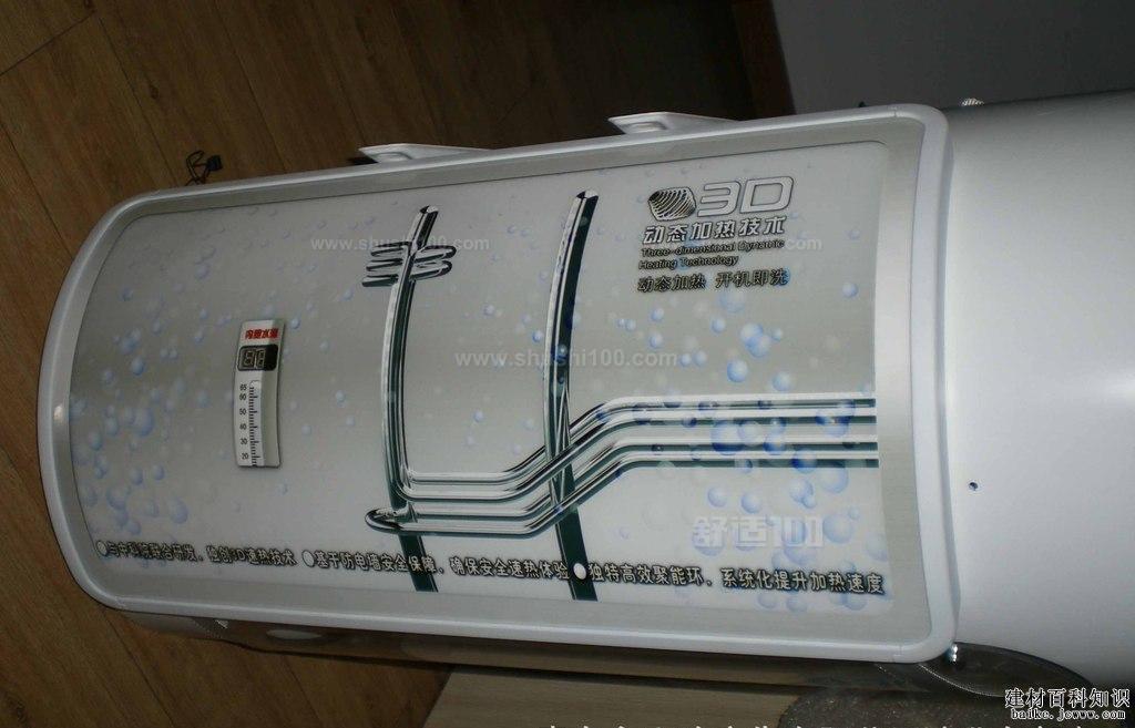 海尔3d热水器
